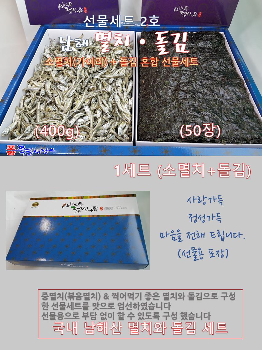 멸치+김(선물세트2호)-1.png