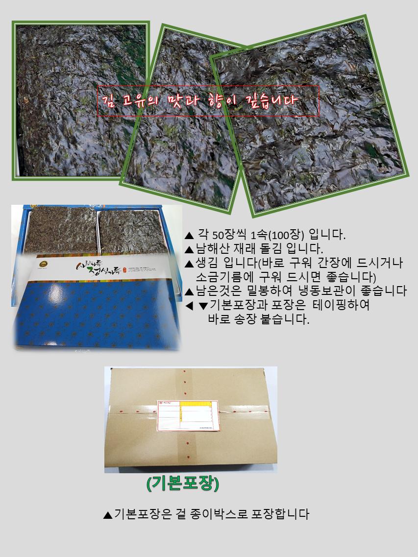 재래돌김(선물세트3호)-2.png