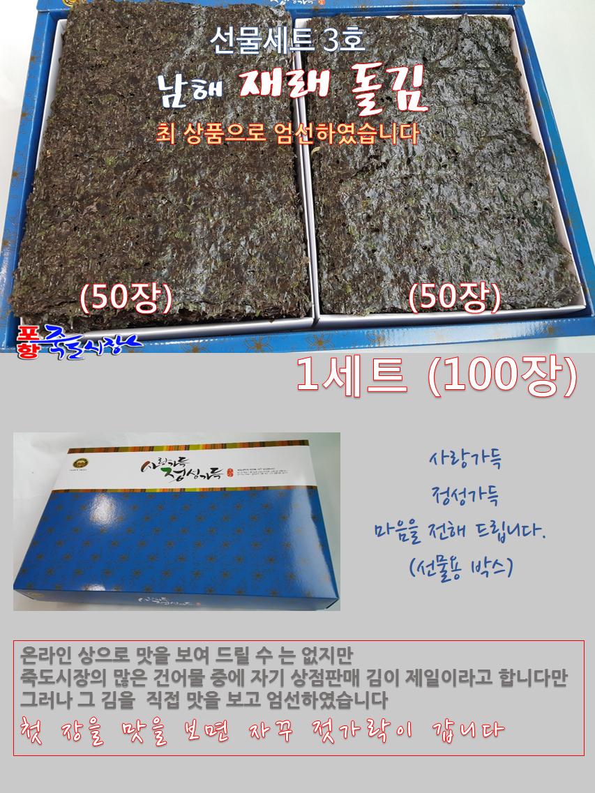 재래돌김(선물세트3호)-1.png