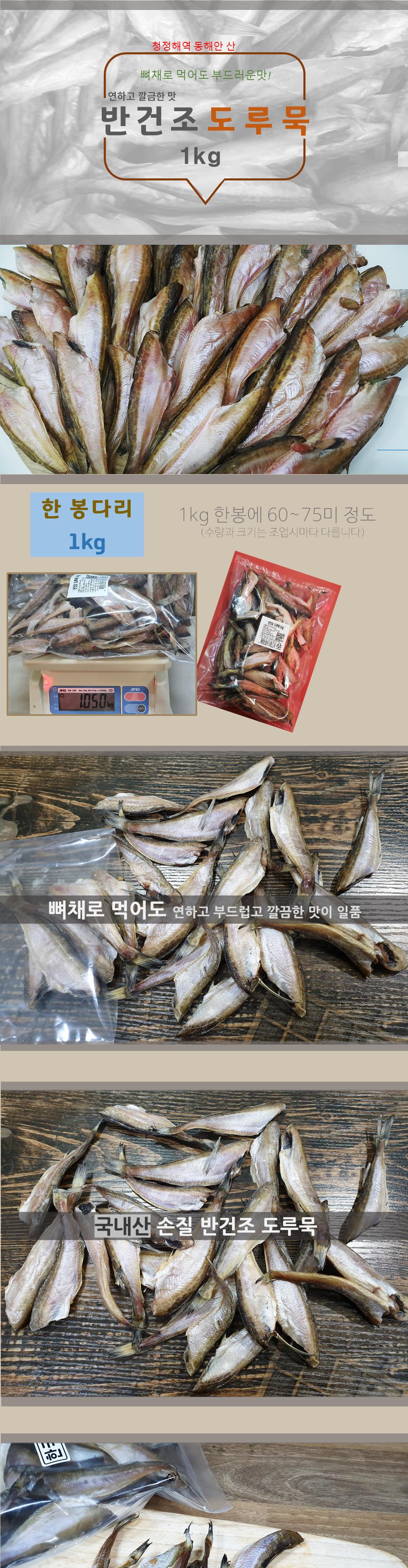 도루묵1kg-01.png