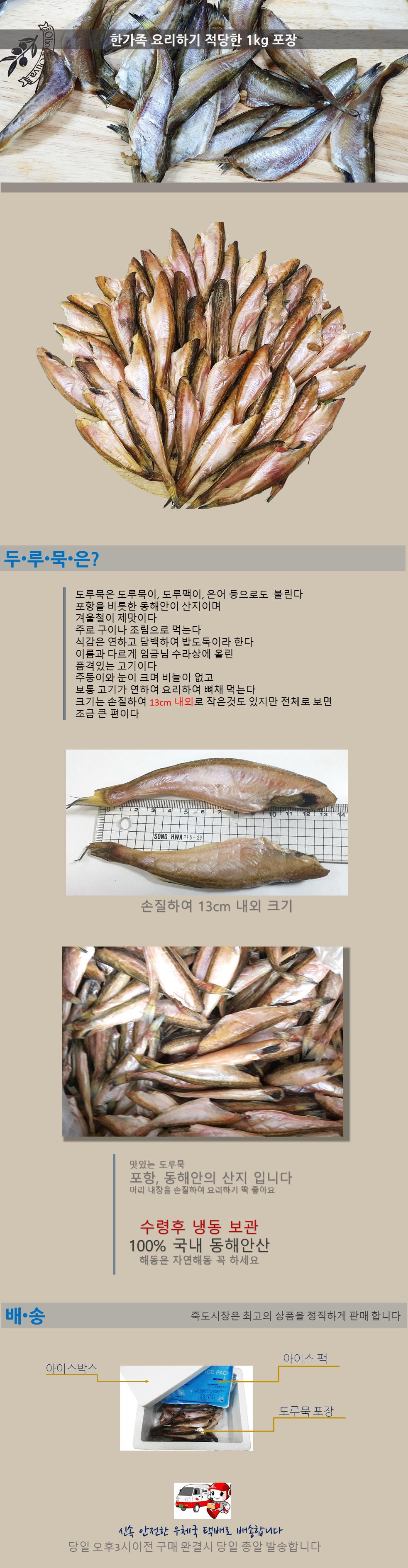도루묵1kg-02.png