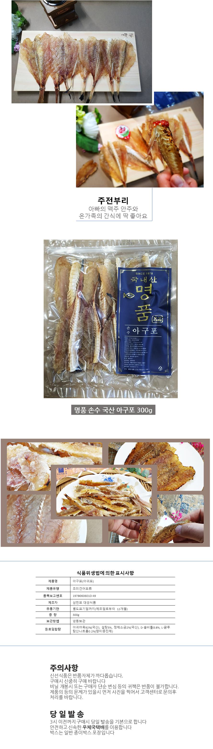 국산아귀포300-02.png