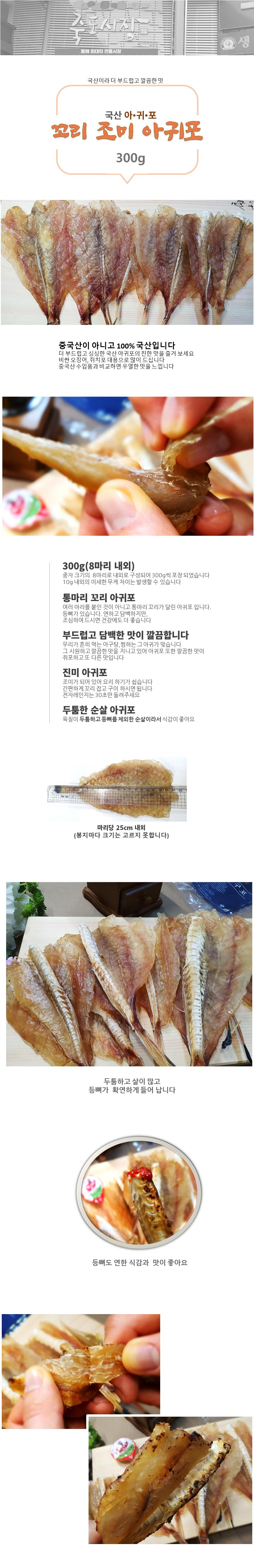 국산아귀포300-01.png