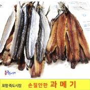 쪽 과메기 40쪽 손질안한 과메기 (껍질 안깐 20마리) 포항 죽도시장