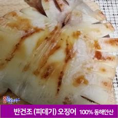 피데기 오징어 특大 (1.7kg) 10마리 반건조 포항 죽도시장