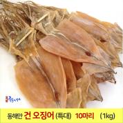 오징어(특大) 10마리 (1kg)기준 동해안 건오징어 마른오징어 포항 죽도시장