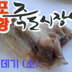 피데기 오징어 小 (900g) 10마리 반건조 포항 죽도시장