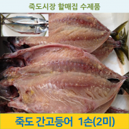 포항 죽도 간 고등어 1손(2마리) 특대(30cm이상) 박순복 손맛 수제품 간고등어