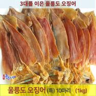 3대를 이은 명품 울릉도 오징어(특대) 10마리 (1kg) 마른 오징어 /울릉도 산 /  포항 죽도시장
