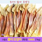명품 구룡포 쫄이 오징어 당일잡이(특대)10미(1kg기준)/당일바리/ 마른 오징어 / 포항 죽도시장