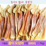 명품 구룡포 쫄이 오징어(대)20미(1.7kg기준) 당일잡이/ 당일바리/ 마른 오징어/ 건오징어/ 포항 죽도시장
