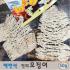진미오징어 50g 전국최저가 조미오징어 맥반석 오징어채 포항 죽도시장
