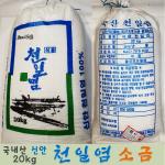 천일염 소금 국내 신안군산 20kg 무료배송 죽도시장