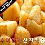 햇 수미 감자 (5kg) 산지직송 무료배송
